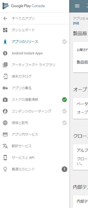 Play Console menu
